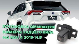 Установка омывателя камеры заднего вида на Toyota Rav4 2019-2020 (3058)