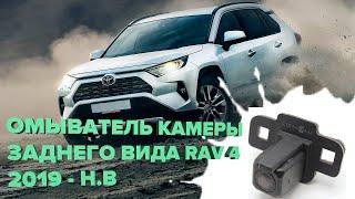 Обзор и работа омывателя камеры заднего вида Toyota Rav4 2019-2020 (3058)