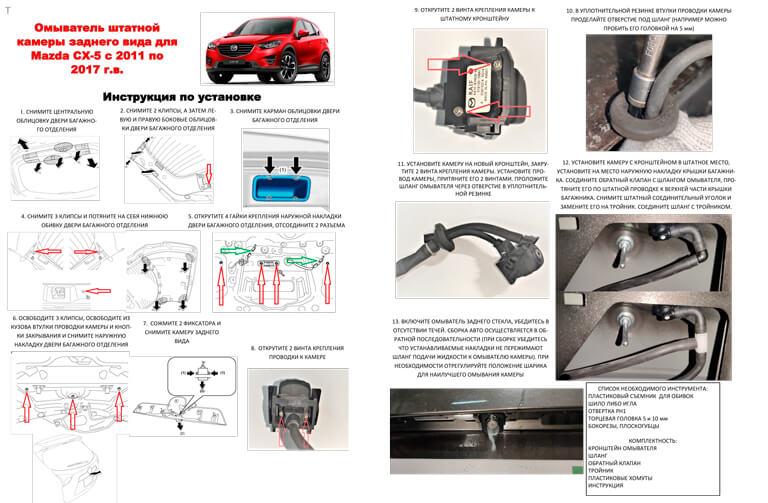 Инструкция по установке омывателя камеры заднего вида Мазда СХ-5