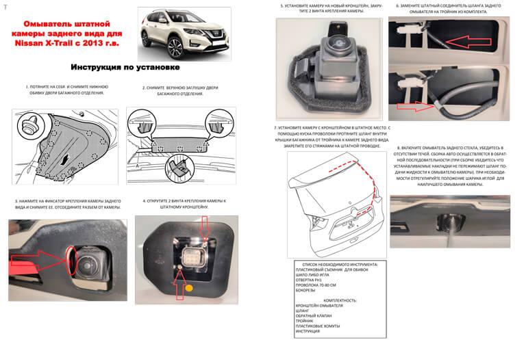 Инструкция по установке омывателя камеры заднего вида Ниссан X-Trail T32