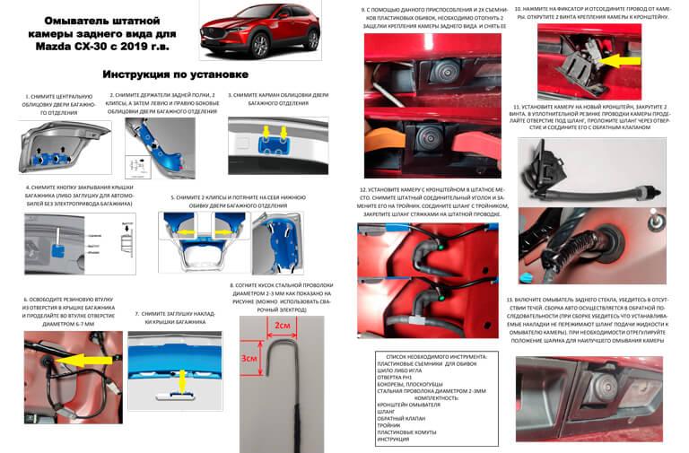 Инструкция по установке омывателя камеры заднего вида Мазда СХ-30