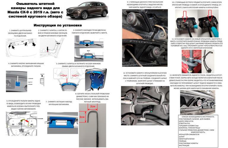 Инструкция по установке омывателя камеры заднего вида Мазда СХ-9