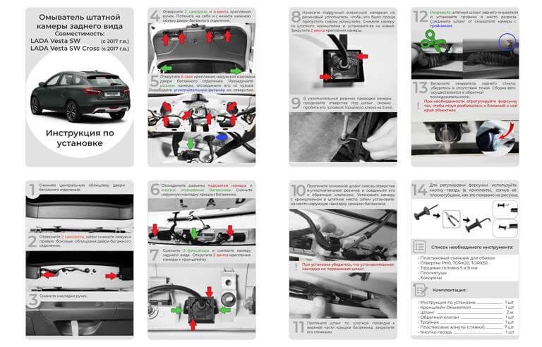 Инструкция по установке омывателя камеры заднего вида Lada Vesta SW (CROSS)