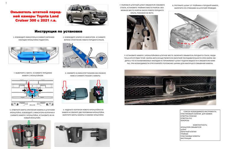 Инструкция по установке омывателя фронтальной камеры Land Cruiser 300