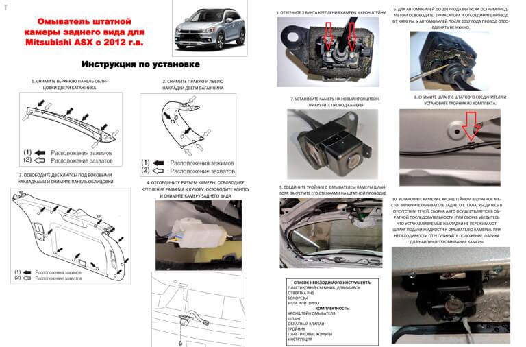 Инструкция по установке омывателя камеры заднего вида Мицубиши ASX
