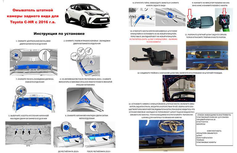Инструкция по установке омывателя камеры заднего вида тойота C-HR