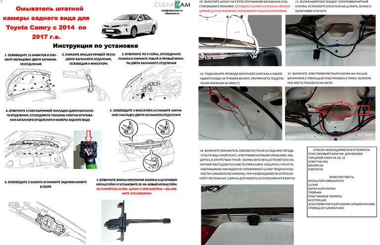 Инструкция по установке омывателя камеры заднего вида Camry 50