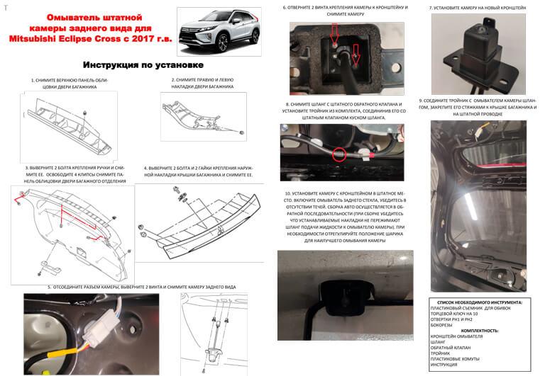 Инструкция по установке омывателя камеры заднего вида Мицубиши Эклипс Кросс
