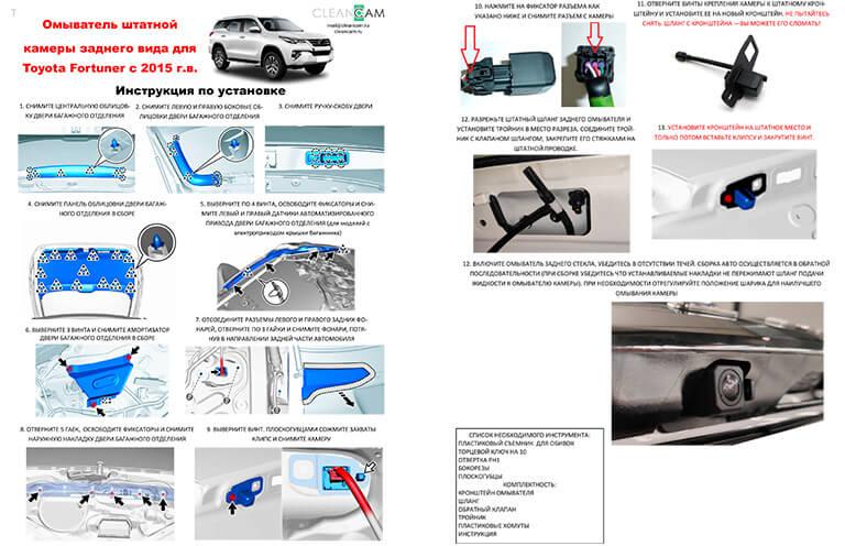 Инструкция по установке омывателя камеры заднего вида Toyota Fortuner