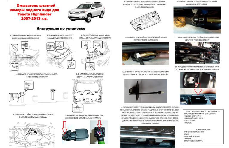 Инструкция по установке омывателя камеры заднего вида Highlander