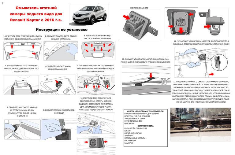 Инструкция по установке омывателя камеры заднего вида Renault Kaptur
