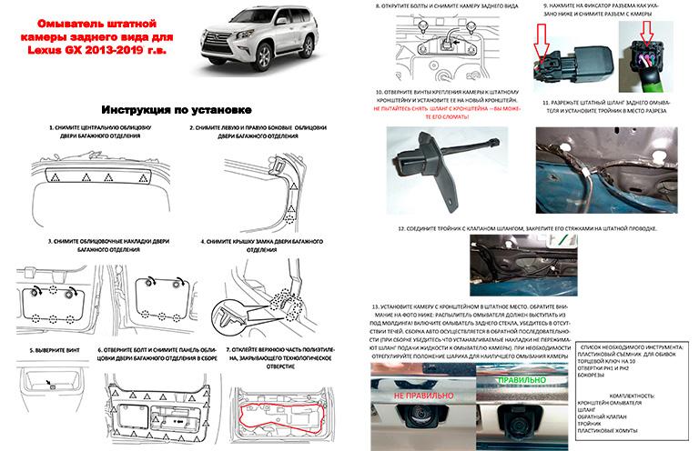 Инструкция по установке омывателя камеры заднего вида Lexus GX