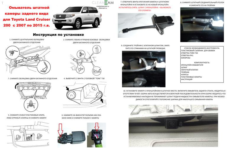 Инструкция по установке омывателя камеры заднего вида Land Cruiser 200