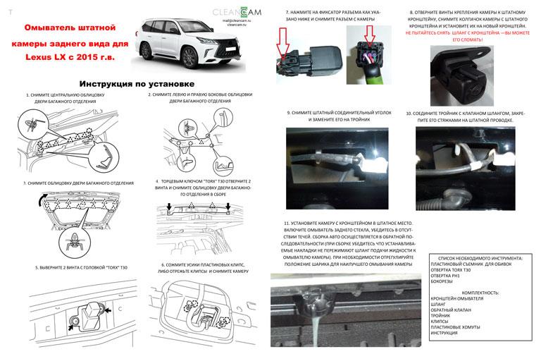 Инструкция по установке омывателя камеры заднего вида Lexus LX
