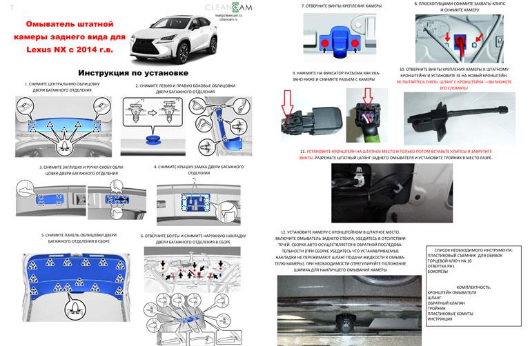 Инструкция по установке омывателя камеры заднего вида Lexus NX