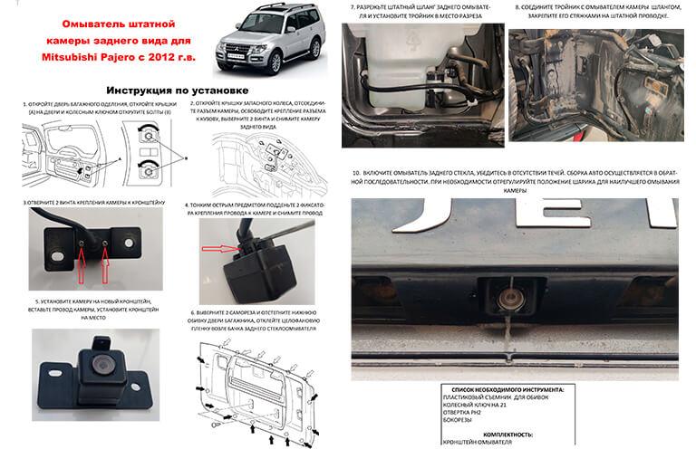 Инструкция по установке омывателя камеры заднего вида Мицубиши Паджеро 4