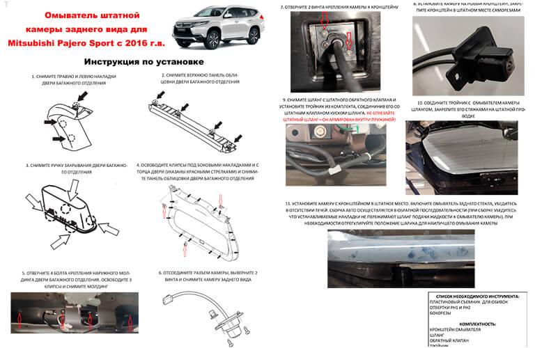 Инструкция по установке омывателя камеры заднего вида Мицубиши Паджеро Спорт