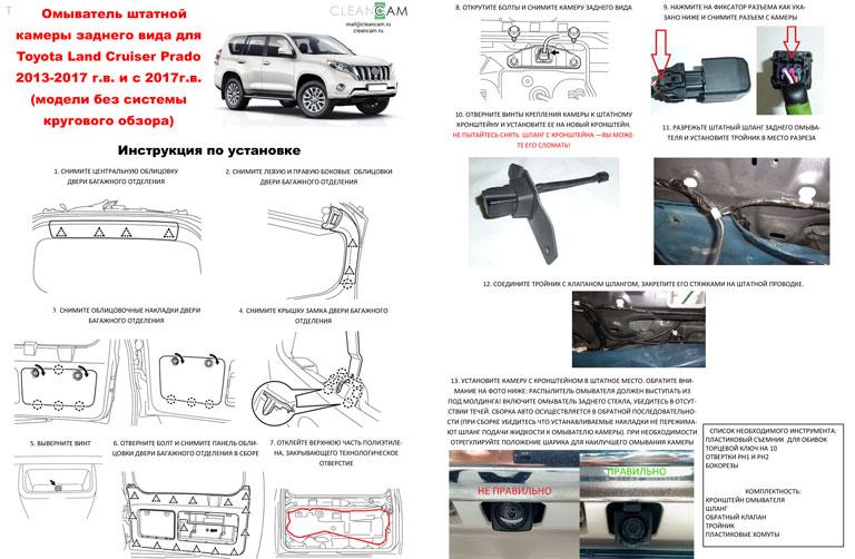 Инструкция по установке омывателя камеры заднего вида Прадо 150