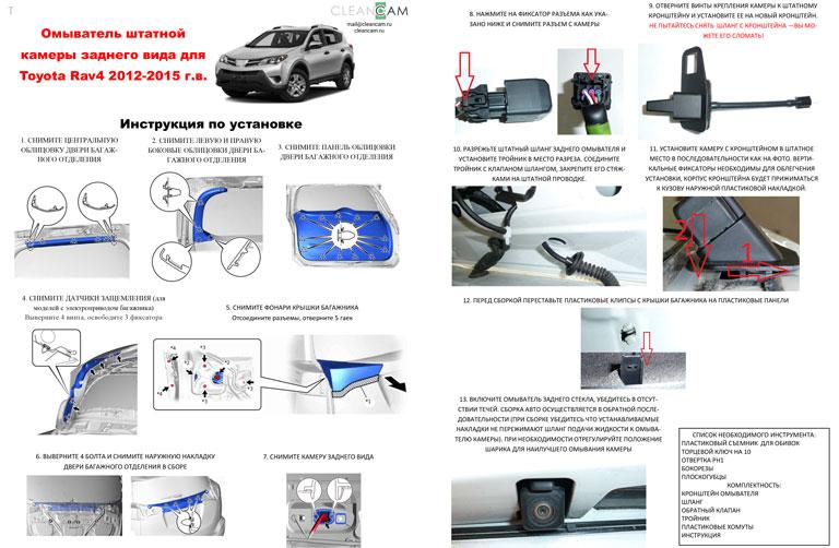 Инструкция по установке омывателя камеры заднего вида тойота Рав 4