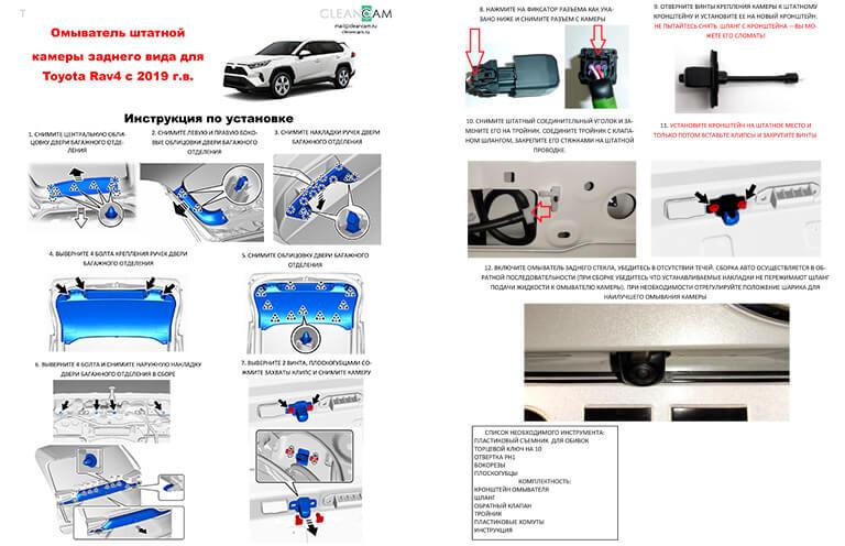 Инструкция по установке омывателя камеры заднего вида Toyota Rav4