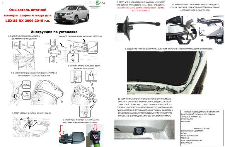 Инструкция по установке омывателя камеры заднего вида Lexus RX