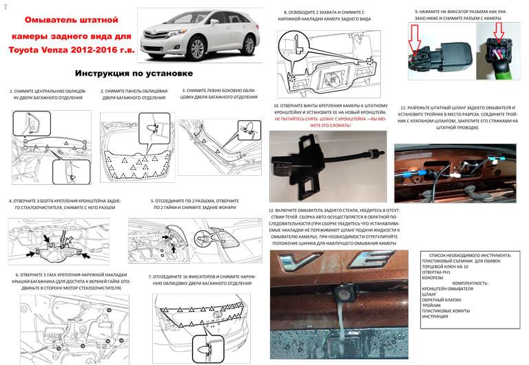 Инструкция по установке омывателя камеры заднего вида Toyota Venza